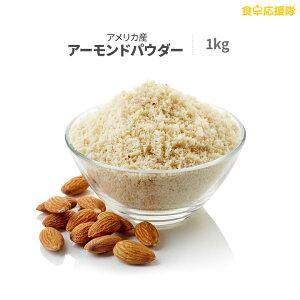 アメリカ産 アーモンドパウダー 1kg アーモンドプードル お菓子 おかし 製菓材料