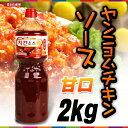 ヤンニョム チキンソース 甘口 2kg 韓国調味料