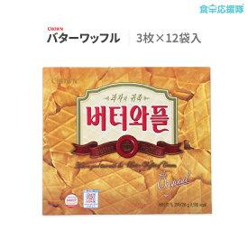 お土産 バターワッフル 3枚入り×12袋 CROWN 韓国 おみやげ お菓子 ※韓国語バージョン限定!