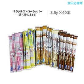 ミラクルストローシッパー Sipahh 選べる40本セット 「3本×6種類 チョコレート/イチゴ/バナナ/クッキー&クリーム/コーヒー/HELLO KITTY」