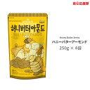 「新発売300円引きセール中♪」ハニーバターアーモンド 250g × 4袋 子供 おやつ Tom`s farm ★他の味も選べる♪