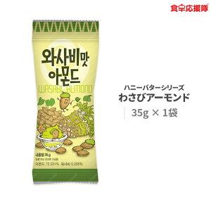 わさびアーモンド 35g × 1袋 子供 おやつ Tom`s farm ハニーバターシリーズ ハニーバターファミリー