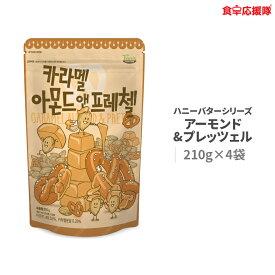キャラメル プレッツェル アーモンド 210g × 4袋 子供 おやつ Tom`s farm ハニーバターシリーズ ハニーバターファミリー
