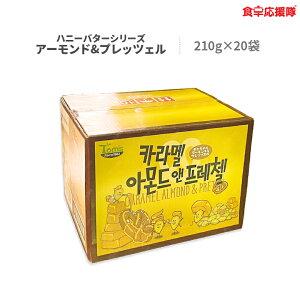 アーモンド1箱 210g ×20袋 キャラメル プレッツェル アーモンド 子供 おやつ Tom`s farm ハニーバターシリーズ ハニーバターファミリー