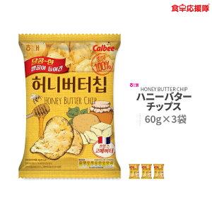 ハニーバターチップス 60g×3袋 ヘテ 韓国