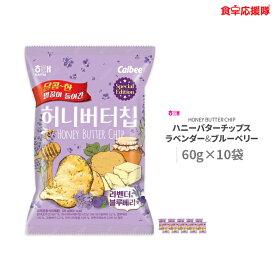 【訳あり】ハニーバターチップ ラベンダーブルーベリー 60g×10袋 ※賞味:2019.10.15 Honey Butter Chip Special Edition