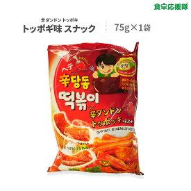 ヘテ 辛ダンドン トッポキ味スナック 75g トッポギ ピリ辛 お菓子 韓国食品 お菓子