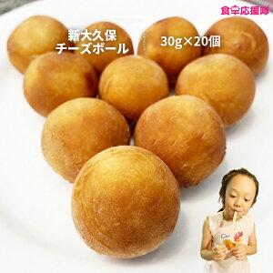 新大久保チーズボール 20個入り 本格伸び〜るチーズドーナッツ 30g×20個 お試し 冷凍便 タコ焼き機