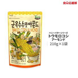 トウモロコシ味アーモンド 210g×1袋 ハニーバターシリーズ 子供 おやつ Tom`s farm ※お一人様4袋まで