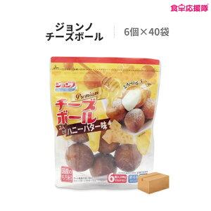 【徳用1箱】ジョンノチーズボール ハニーバター味 240g×40袋 1ケース チーズボール