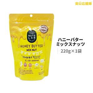 NUTS LAB ハニーバターミックスナッツ 220g ハニーバター アーモンド くるみ カシューナッツ マカダミアナッツ 蜂蜜 バター ナッツ 堅果
