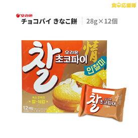 インジョルミチョコパイ 12個入り チョコパイ きなこ餅 韓国 お菓子 オリオン 情 インジョルミ