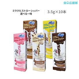 ミラクルストローシッパー 3.5gx10本入り 味選択♪ sipahh チョコレート味/イチゴ味/バナナ味/クッキークリーム味/コーヒー風味
