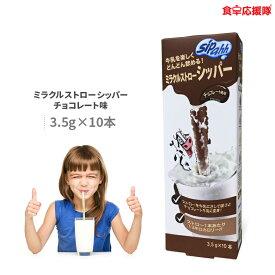 ミラクルストローシッパー/sipahh/子供/おやつ/チョコレート味/3.5g×10本/全世界65か国で販売されているグロバール食品