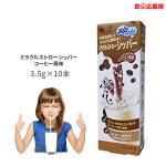 ミラクルストローシッパー/sipahh/3.5g×10本/子供/おやつ/コーヒー風味
