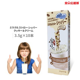 ミラクルストローシッパー/sipahh/3.5g×10本/子供/おやつ/クッキー&クリーム風味/全世界65か国で販売されているグロバール食品