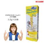 ミラクルストローシッパー/sipahh/子供/おやつ/バナナ味/3.5g×10本