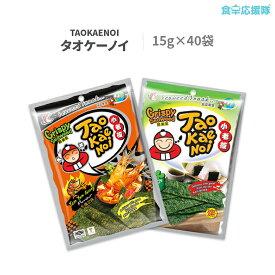 TAOKAENOI タオケーノイ「のりスナック」15g×40袋 オリジナル味&トムヤムクン味選択