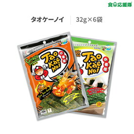TAOKAENOI タオケーノイ「のりスナック」32g×6袋 オリジナル味&トムヤムクン味選択