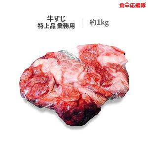 和牛 牛すじ 約1kg 送料無料 牛すじ肉 牛すじ煮込み 材料 牛スジ 特上品 業務用 冷凍クール ぎゅうすじ