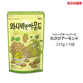 わさびアーモンド 210g × 4袋 子供 おやつ Tom`s farm ハニーバターシリーズ ハニーバターファミリー
