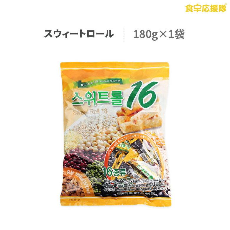 16穀 スイートロール 180g×1袋 お菓子 スナック ヘルシー 穀物