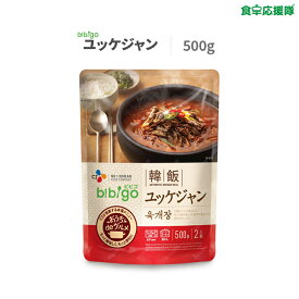 bibigo 韓飯 ユッケジャン 500g 1〜2人前 ビビゴ