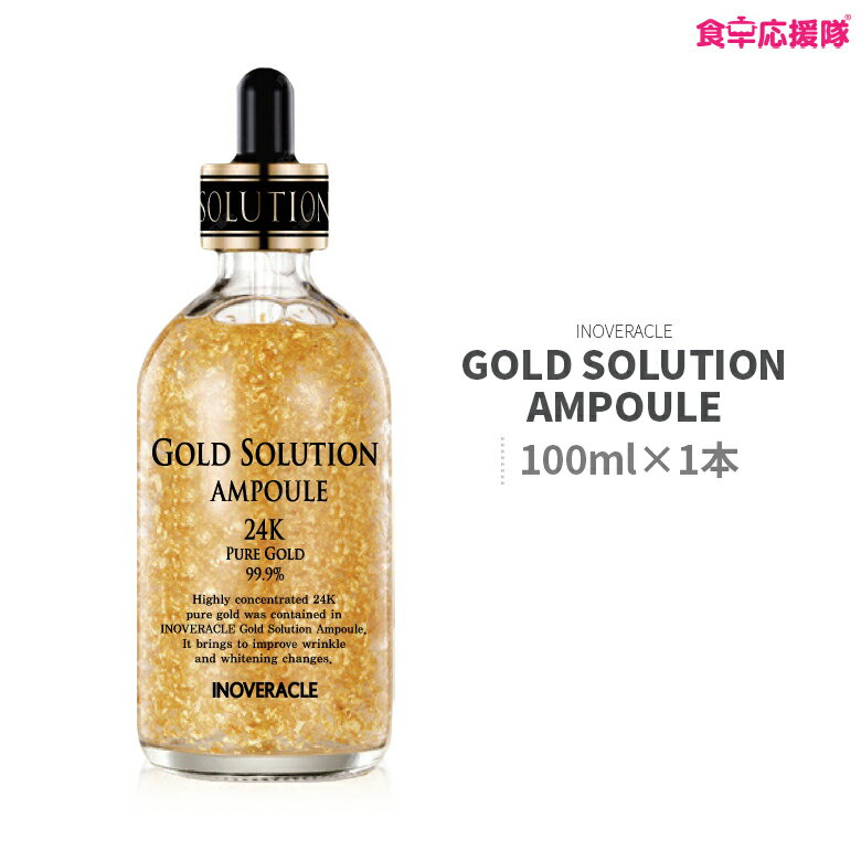 99.9% 純金 アンプル 100ml INOVERACLE 24K GOLD SOLUTION AMPOULE スキンケア 韓国化粧品 光沢お肌