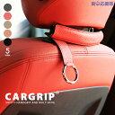 ヘッドレスト グラブハンドル 高級本革 カーグリップ マルチリング付き KAPLAN CAR GRIP アシストグリップ アシストグ…