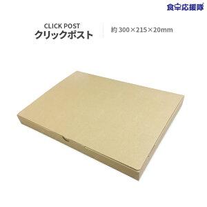 高さ2cm メール便用 段ボール箱 100枚 B #12 「約300×215×20mm、紙厚1mm」ゆうパケット クリックポスト