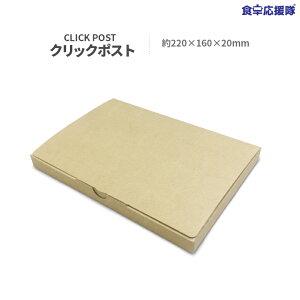 高さ2cm メール便用 段ボール箱 100枚 E #14 「約220×160×20mm、紙厚1mm」ゆうパケット クリックポスト