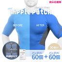 NEW!ニップルパッチ 35π 30回分 60枚入り 半透明 クリアタイプ メンズ レディース 男女共用 SIMPLE NIPPLE COVER PA…