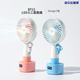 BT21 公式 LED 携帯扇風機 LED HANDY FAN Just Chillax LINE FRIENDS