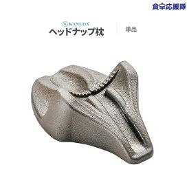 カヌダ ヘッドナップ枕 徒手法 指圧 支える KANUDA