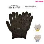 銅イオン機能性手袋