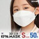 KF94 3Dマスク Sサイズ 50枚セット 子供用 KF(Korea Filter)94 韓国製 ホワイト 不織布マスク 使い捨てマスク 白 4段階フィルター 超軽量 3D立体折り畳み式設計 FDA認証 ウイルス 花粉 PM2.5 黄砂