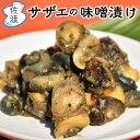 佐渡産 サザエ味噌漬け 100g佐渡特産品 姫津漁港 美味魚 新潟県 ギフト 誕生日 おつまみ柔らかい 簡単 食べきりさざえ…