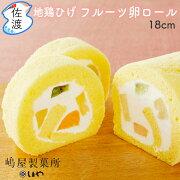 フルーツ卵ロール_メイン画像