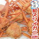 【送料無料】【訳あり】佐渡産紅ズワイガニ 丸特【小】セット6-8匹入り(2kg前後)鮮度がいいから美味しい獲って、茹…