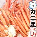 【まとめ買いでクーポン割引】佐渡産 紅ズワイガニ カニ足1kg 鮮度がいいから美味しい!! 獲って、茹でて、すぐ発送 カ…