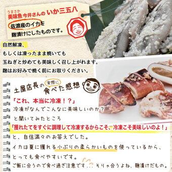 いかレシピ