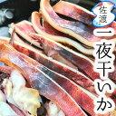 佐渡のこだわり一夜干しいか 3枚日本海産 1枚1枚が個別包装で便利!!【冷凍】【イカ】【楽ギフ_のし宛書】【楽ギフ…