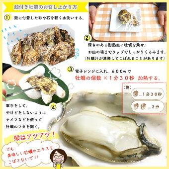 殻つき牡蠣のお召し上がり方
