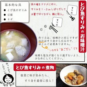 とび魚すりみレシピ