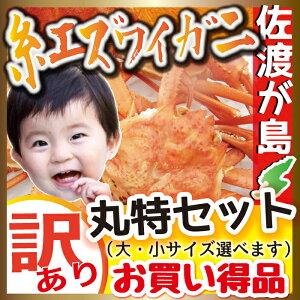 【ポイント2倍 5/7迄】【訳あり】佐渡産紅ズワイガニ...