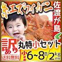 【送料無料】【訳あり】佐渡産紅ズワイガニ 丸特【小】セット6-8匹入り(2kg前後)鮮度がいいから美味しい!!獲って、…