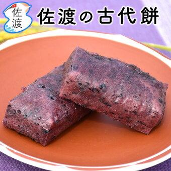 佐渡の古代餅150g_お皿