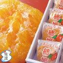 佐渡産あんぽ柿『柿姫』12〜16個入個別包装で食べやすい!佐渡が島の特産品 おけさ柿【クール冷凍便】【かき】【カキ…