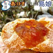 佐渡産干柿「島娘」