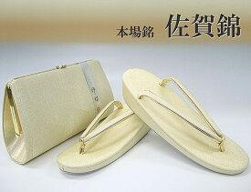 (和装小物)新品 礼装用 佐賀錦草履・バッグセット 金系 ラミネード